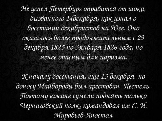 Не успел Петербург оправится от шока, вызванного 14декабря, как узнал о восст...