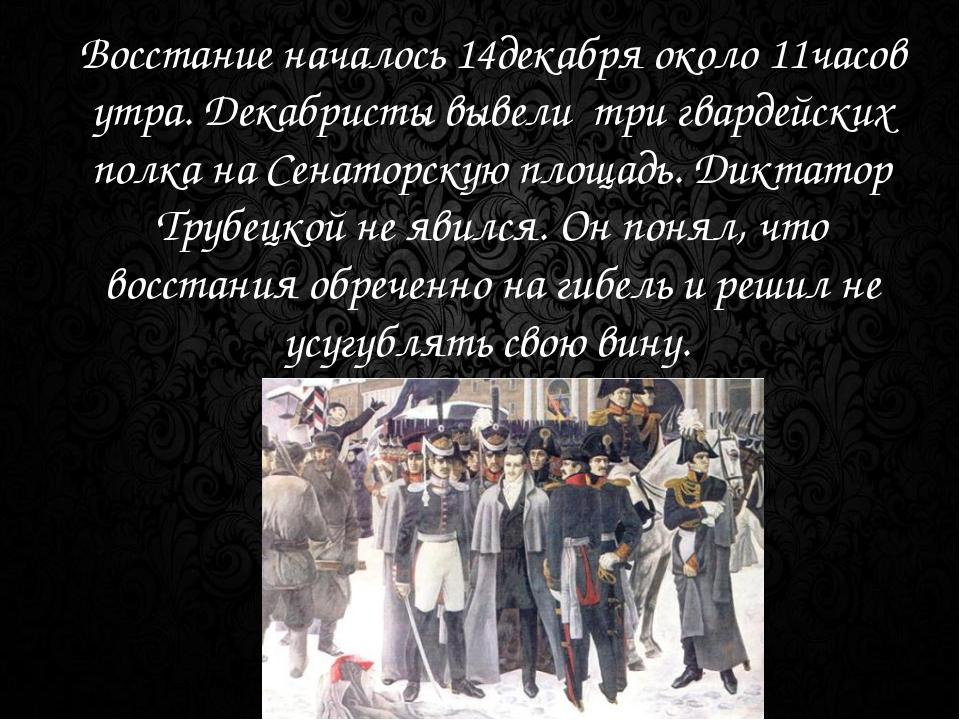 Восстание началось 14декабря около 11часов утра. Декабристы вывели три гварде...