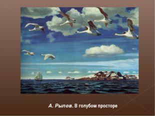А. Рылов. В голубом просторе