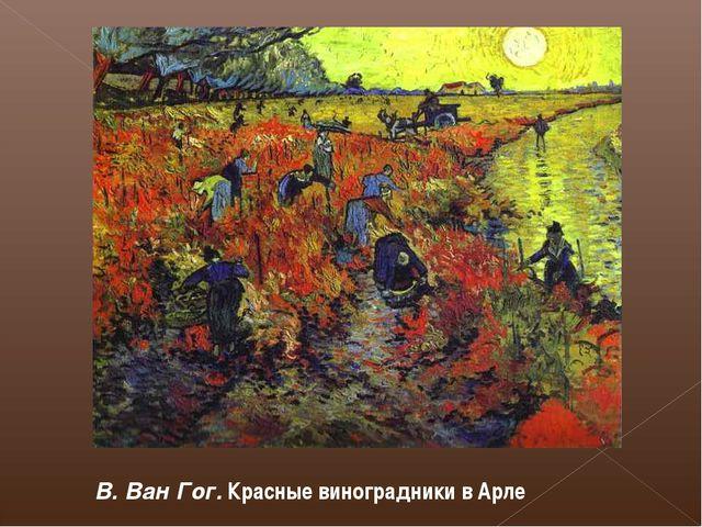 В. Ван Гог. Красные виноградники в Арле