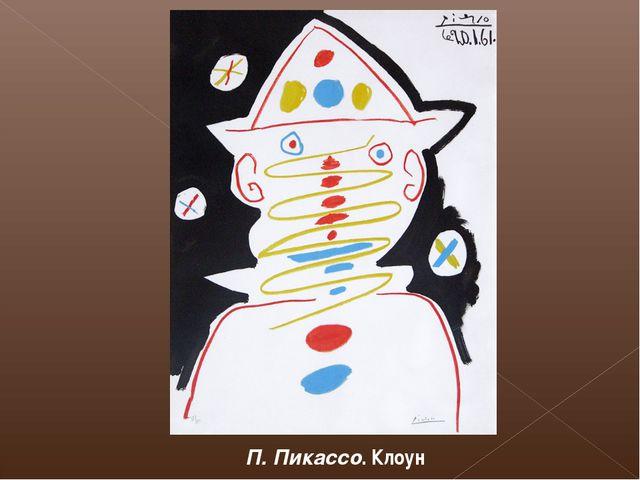 П. Пикассо. Клоун