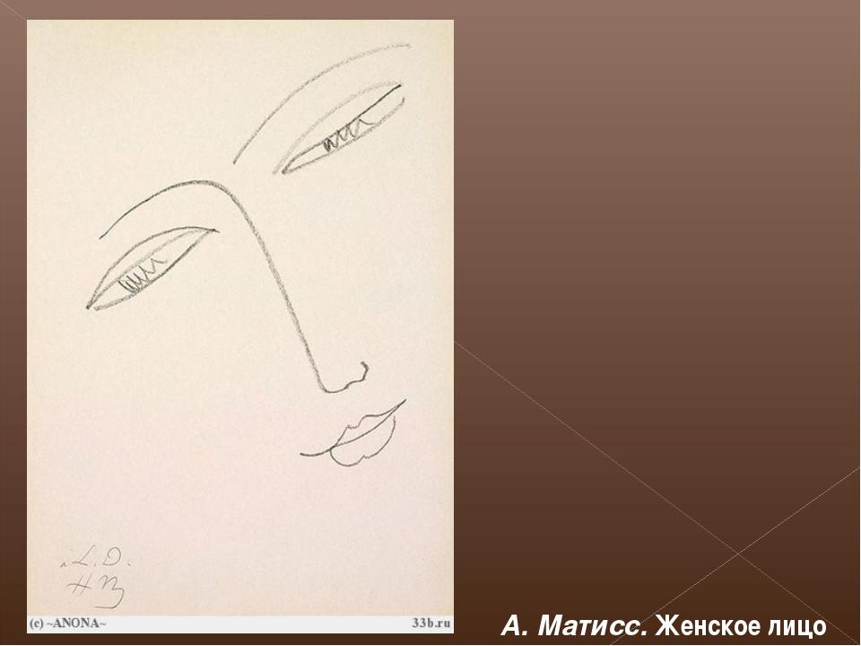 А. Матисс. Женское лицо