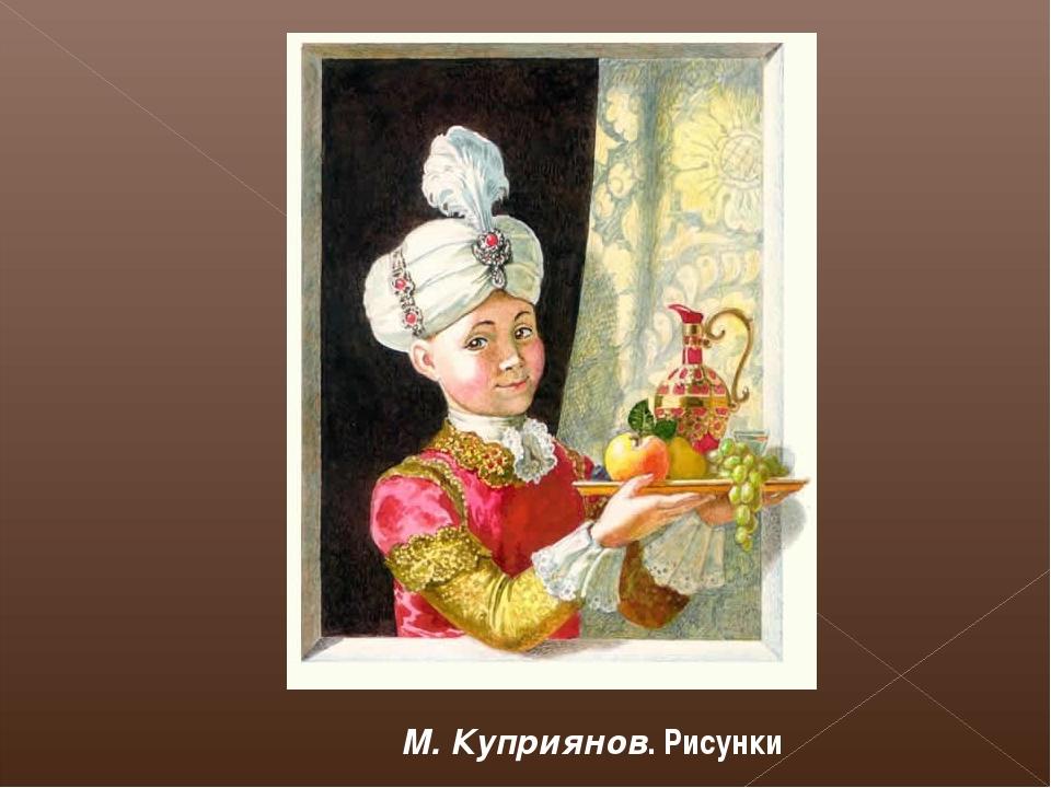 М. Куприянов. Рисунки