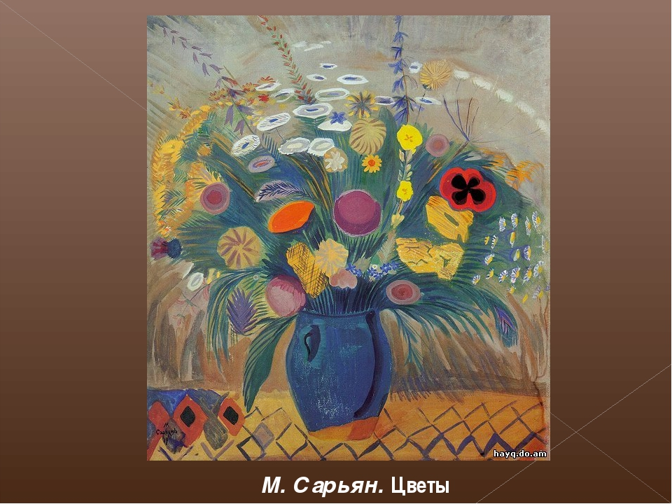 М. Сарьян. Цветы