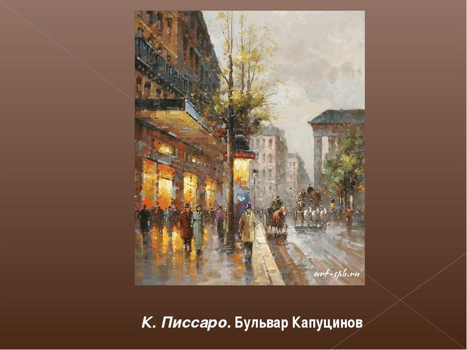 К. Писсаро. Бульвар Капуцинов