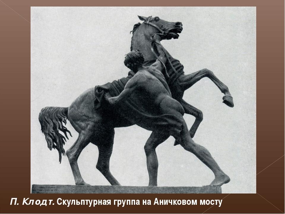 П. Клодт. Скульптурная группа на Аничковом мосту