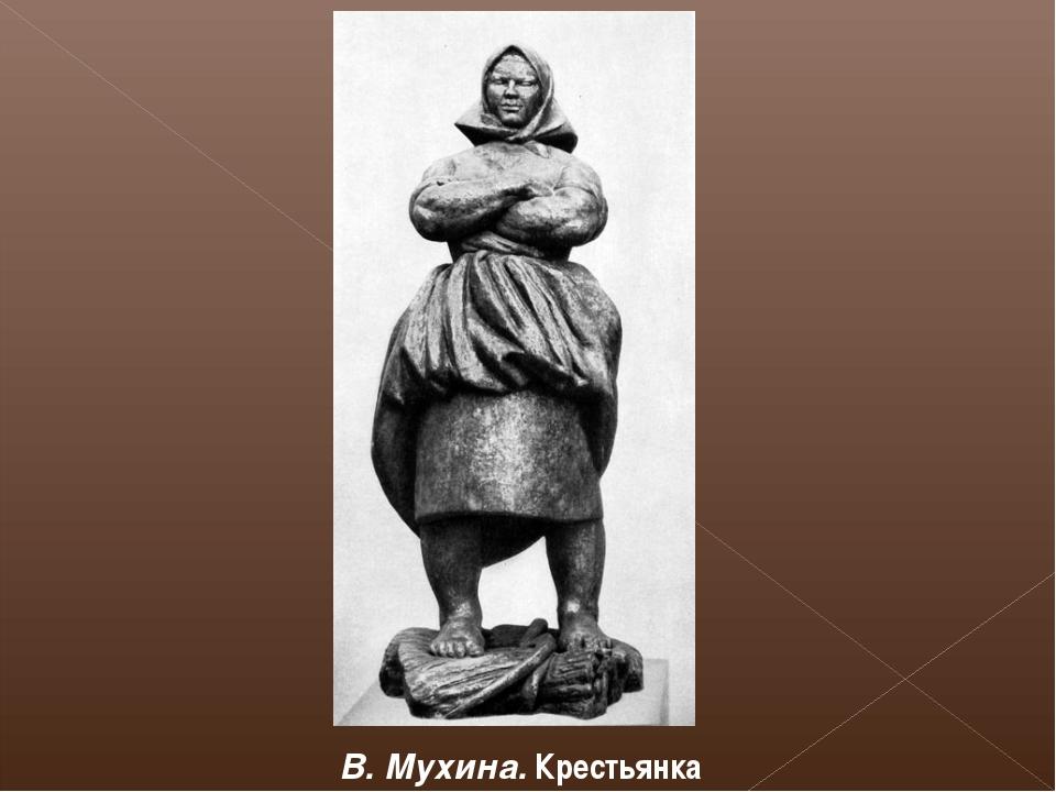 В. Мухина. Крестьянка