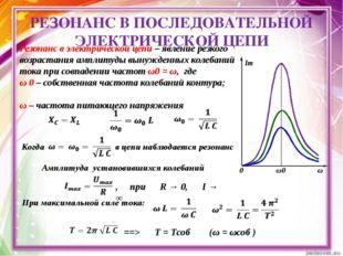 РЕЗОНАНС В ПОСЛЕДОВАТЕЛЬНОЙ ЭЛЕКТРИЧЕСКОЙ ЦЕПИ Резонанс в электрической цепи