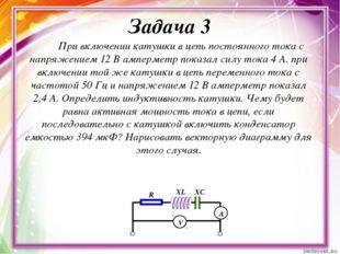 Задача 3 При включении катушки в цепь постоянного тока с напряжением 12 В амп