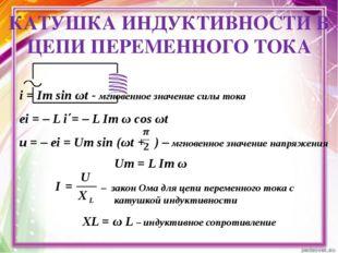 КАТУШКА ИНДУКТИВНОСТИ В ЦЕПИ ПЕРЕМЕННОГО ТОКА i = Im sin ωt - мгновенное зна