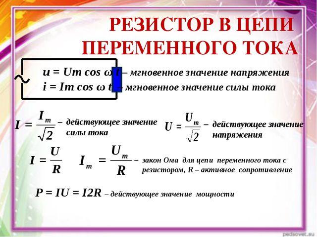 РЕЗИСТОР В ЦЕПИ ПЕРЕМЕННОГО ТОКА u = Um cos ω t – мгновенное значение напряж...