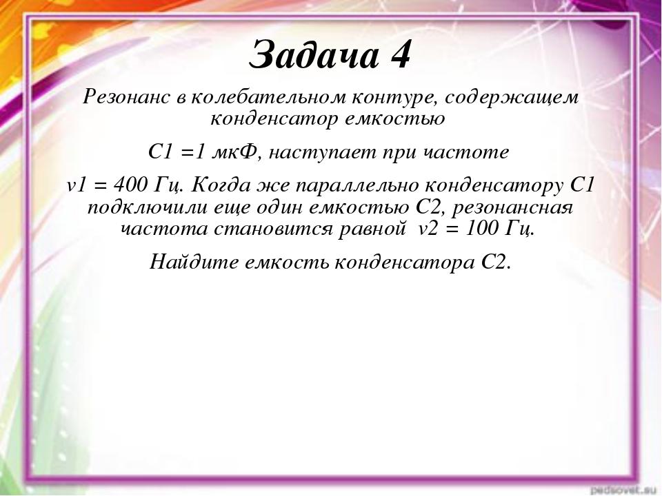 Задача 4 Резонанс в колебательном контуре, содержащем конденсатор емкостью С1...