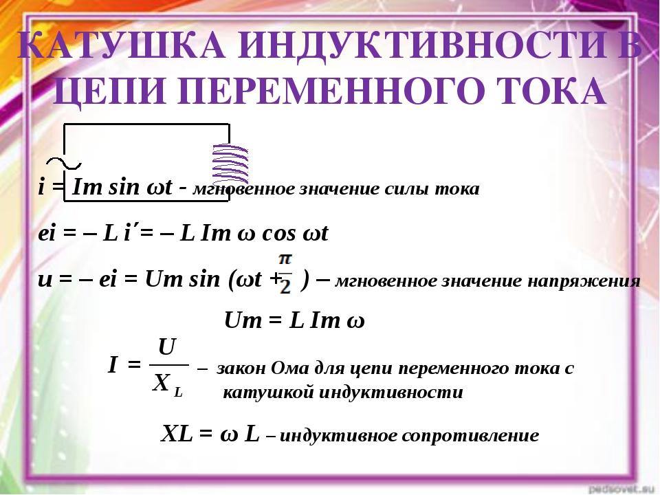 КАТУШКА ИНДУКТИВНОСТИ В ЦЕПИ ПЕРЕМЕННОГО ТОКА i = Im sin ωt - мгновенное зна...