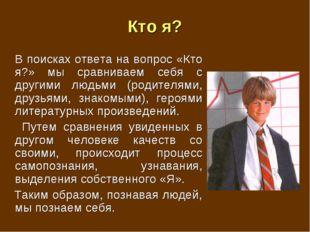Кто я? В поисках ответа на вопрос «Кто я?» мы сравниваем себя с другими людьм