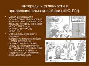 Интересы и склонности в профессиональном выборе («ХОЧУ»). Между интересами и