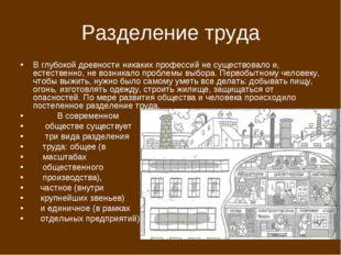 Разделение труда В глубокой древности никаких профессий не существовало и, ес