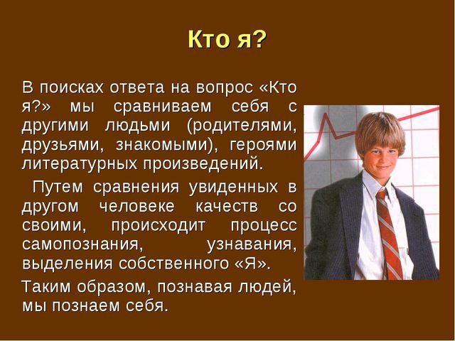 Кто я? В поисках ответа на вопрос «Кто я?» мы сравниваем себя с другими людьм...
