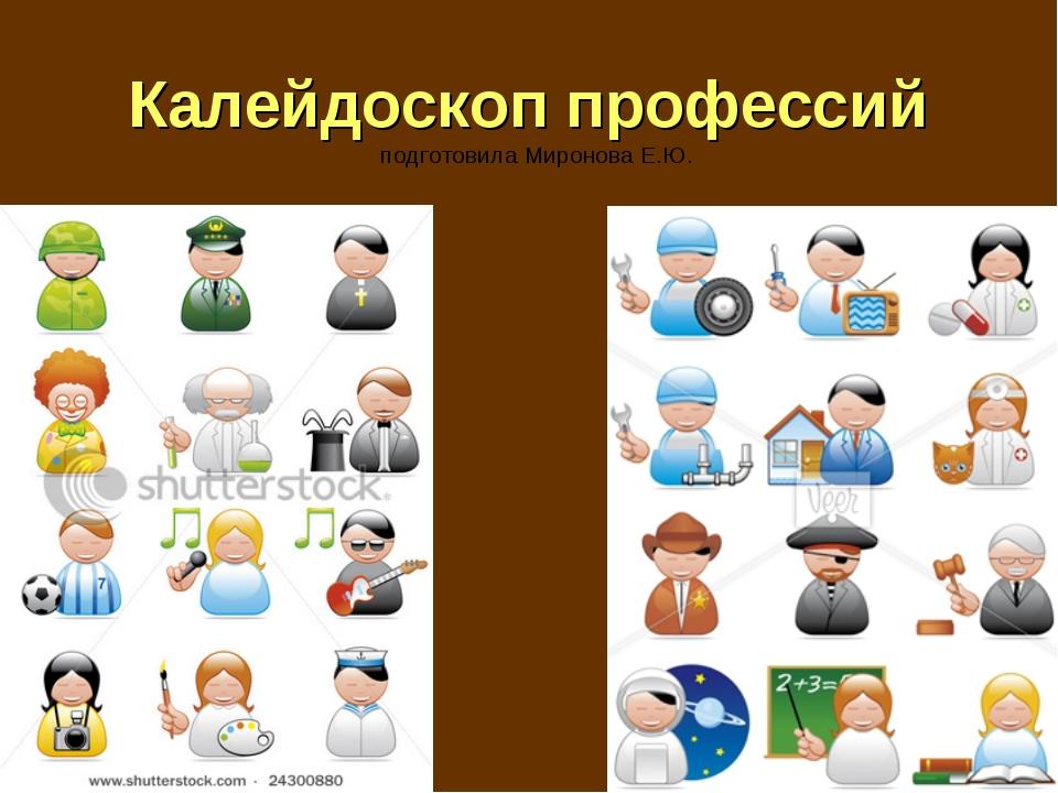 Калейдоскоп профессий подготовила Миронова Е.Ю.