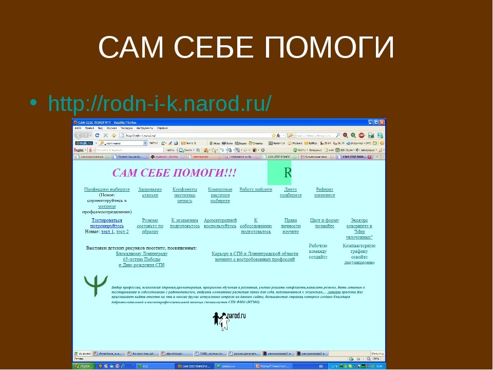 САМ СЕБЕ ПОМОГИ http://rodn-i-k.narod.ru/