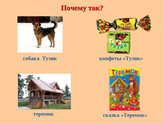 Почему так? собака Тузик конфеты «Тузик» теремок сказка «Теремок»