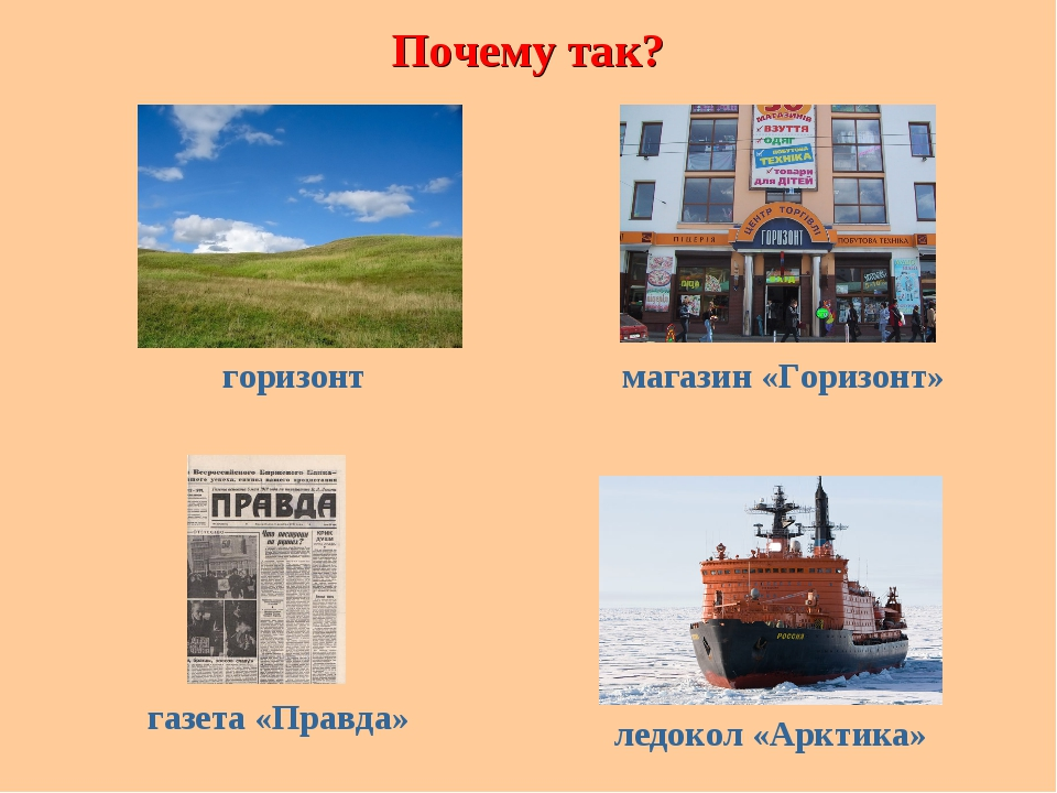 Почему так? горизонт магазин «Горизонт» газета «Правда» ледокол «Арктика»