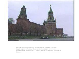 Высота Спасской башни-71 м., Боровицкая-на 17 м ниже Спасской, Водовзводная-