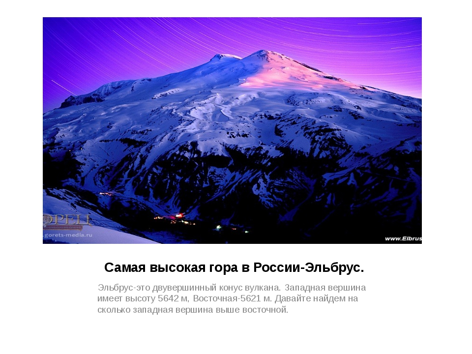 Самая высокая гора в России-Эльбрус. Эльбрус-это двувершинный конус вулкана....