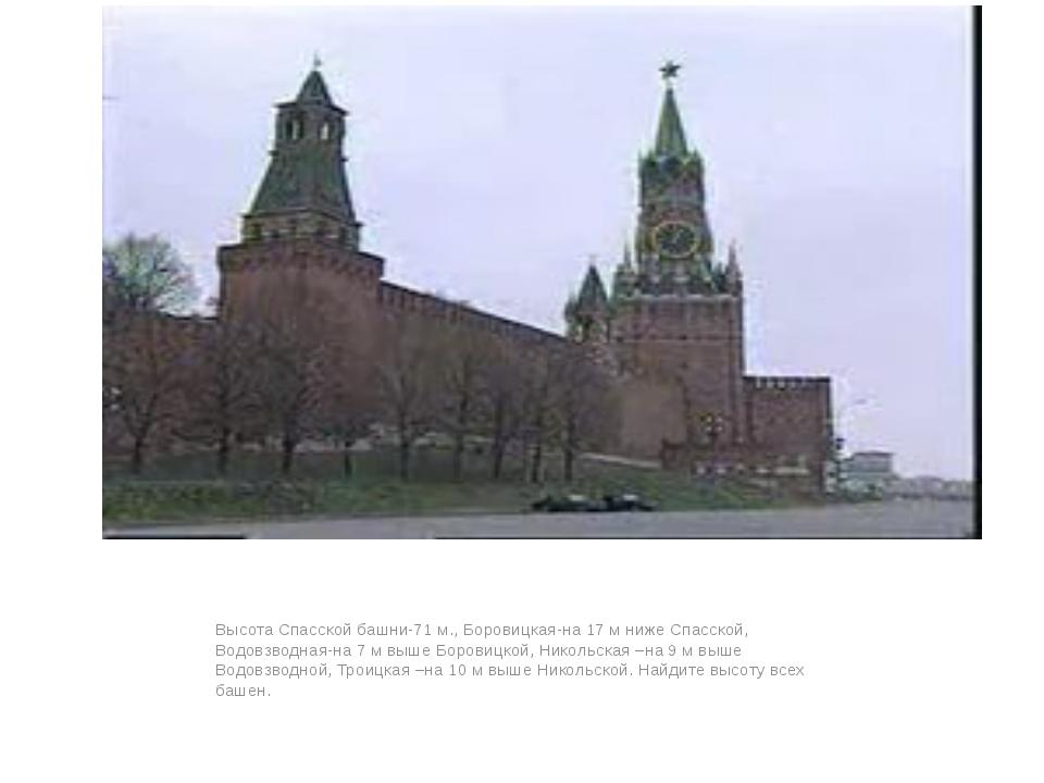 Высота Спасской башни-71 м., Боровицкая-на 17 м ниже Спасской, Водовзводная-...