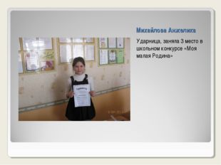 Михайлова Анжелика Ударница, заняла 3 место в школьном конкурсе «Моя малая Ро