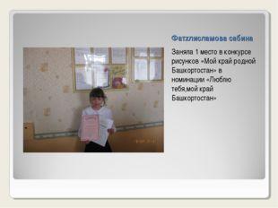 Фатхлисламова сабина Заняла 1 место в конкурсе рисунков «Мой край родной Башк