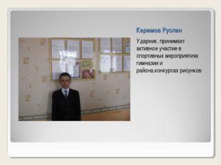 Каримов Руслан Ударник, принимает активное участие в спортивных мероприятиях