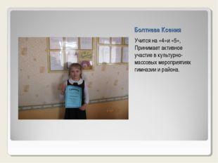 Болтнева Ксения Учится на «4»и «5», Принимает активное участие в культурно-ма