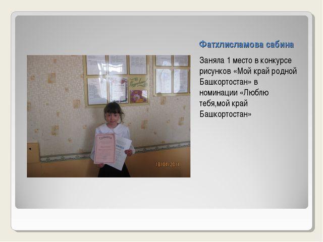 Фатхлисламова сабина Заняла 1 место в конкурсе рисунков «Мой край родной Башк...