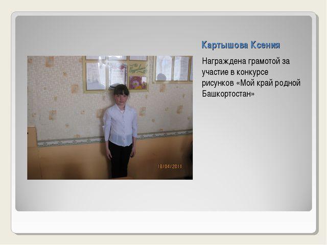 Картышова Ксения Награждена грамотой за участие в конкурсе рисунков «Мой край...