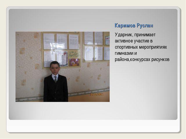Каримов Руслан Ударник, принимает активное участие в спортивных мероприятиях...