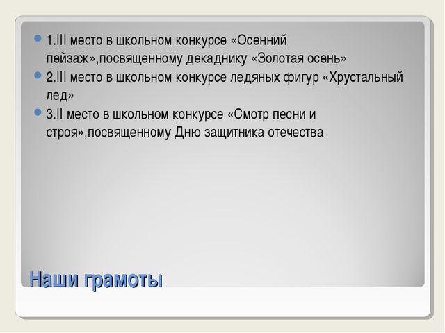 Наши грамоты 1.III место в школьном конкурсе «Осенний пейзаж»,посвященному де...