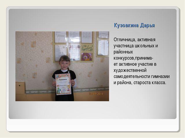 Кузовкина Дарья Отличница, активная участница школьных и районных конкурсов,п...