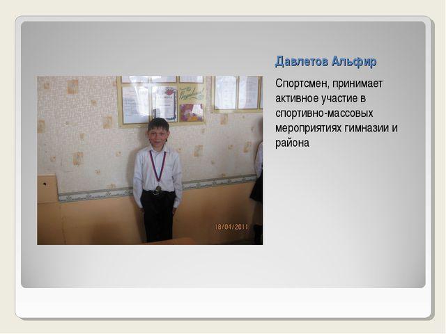 Давлетов Альфир Спортсмен, принимает активное участие в спортивно-массовых ме...