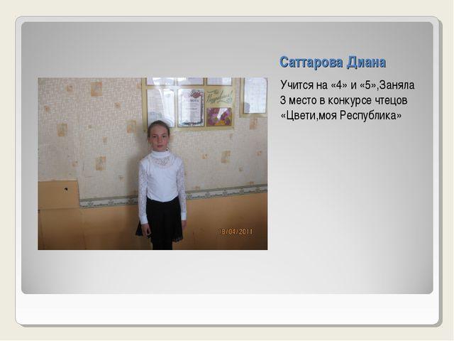 Саттарова Диана Учится на «4» и «5»,Заняла 3 место в конкурсе чтецов «Цвети,м...