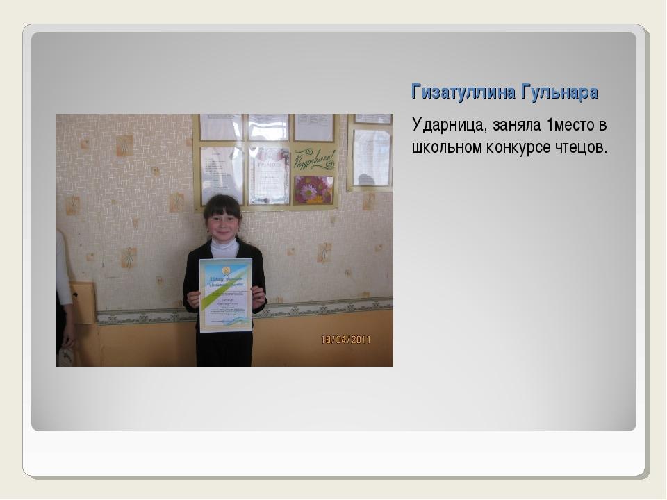 Гизатуллина Гульнара Ударница, заняла 1место в школьном конкурсе чтецов.
