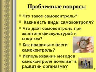 * Проблемные вопросы Что такое самоконтроль? Какие есть виды самоконтроля? Чт