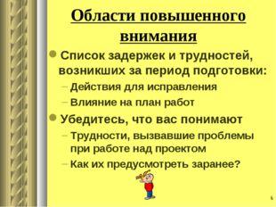 * Области повышенного внимания Список задержек и трудностей, возникших за пер