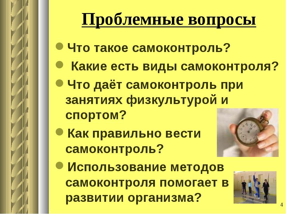 * Проблемные вопросы Что такое самоконтроль? Какие есть виды самоконтроля? Чт...
