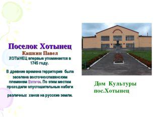 Поселок Хотынец Кашкин Павел ХОТЫНЕЦ впервые упоминается в 1745 году. В древн