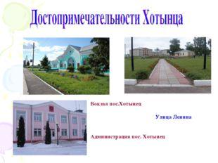 Вокзал пос.Хотынец Улица Ленина Администрация пос. Хотынец