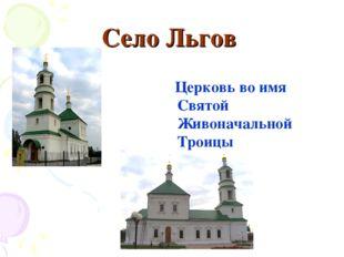 Село Льгов Церковь во имя Святой Живоначальной Троицы