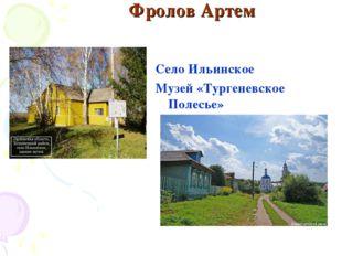 Фролов Артем Село Ильинское Музей «Тургеневское Полесье»