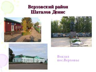 Верховский район Шаталов Денис Вокзал пос.Верховье