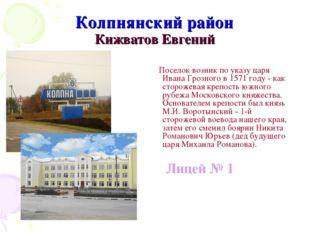 Колпнянский район Кижватов Евгений Поселок возник по указу царя Ивана Грозног