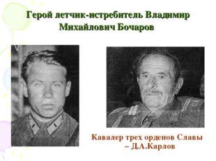 Герой летчик-истребитель Владимир Михайлович Бочаров Кавалер трех орденов Сла